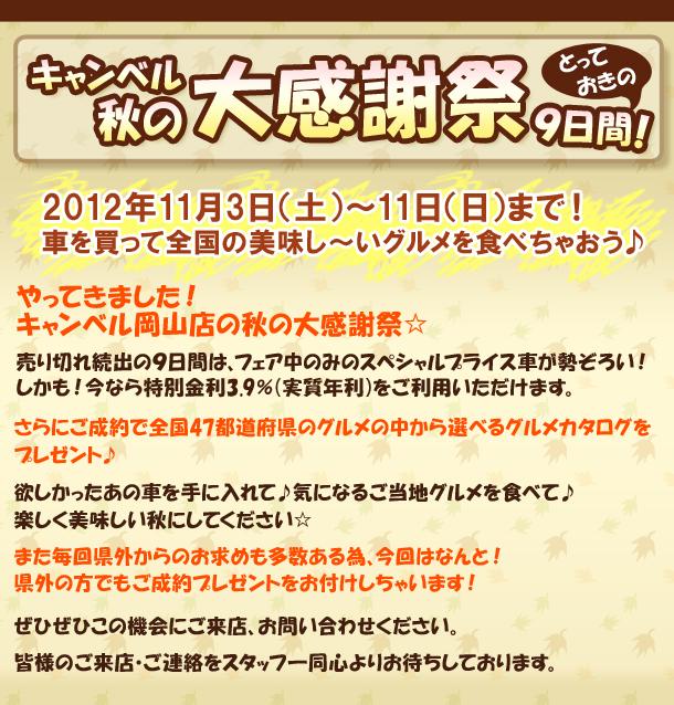 2012年11月3日(土)~11日(日)まで!