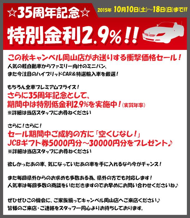 ☆35周年記念☆特別低金利2.9%!!