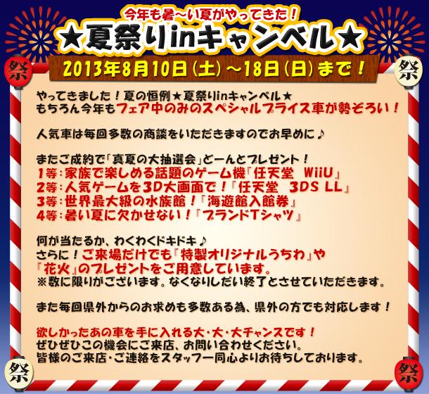 ☆夏祭りinキャンベル☆