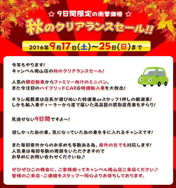 ☆9日間限定の衝撃価格☆ 秋のクリアランスセール!!