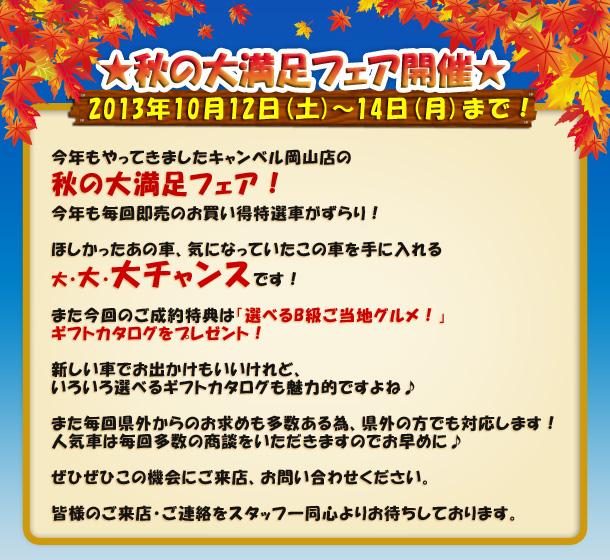 ★秋の大満足フェア開催★