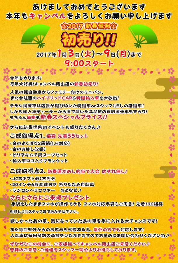 ☆2017 新春恒例☆初売り!!