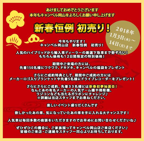 新春恒例 初売り!