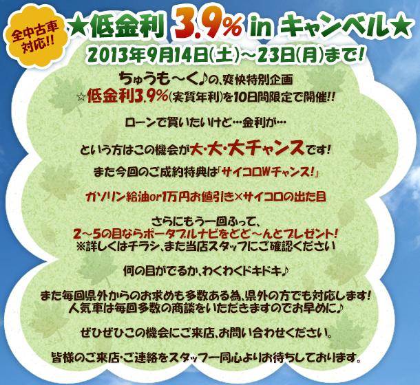 全中古車対応!!☆低金利3.9% in キャンベル☆2013年9月14日(土)~23日(月)まで!