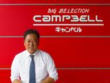 キャンベル岡山店店長