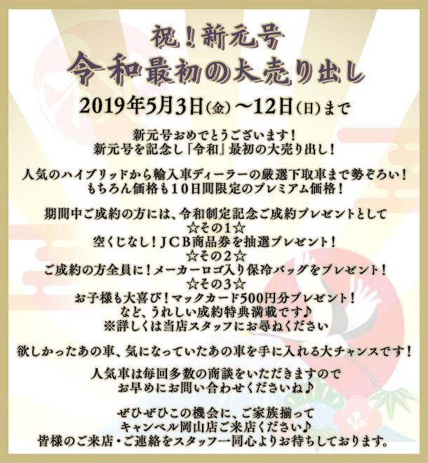 祝!新元号 令和最初の大売り出し 2019年5月3日(金)〜5月12日(日)まで