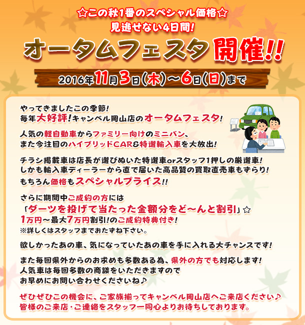 オータムフェスタ開催!!