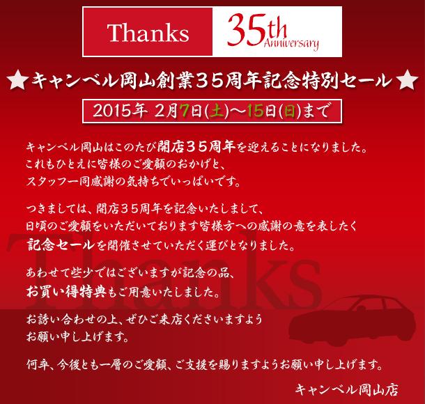 キャンベル岡山創業35周年記念特別セール