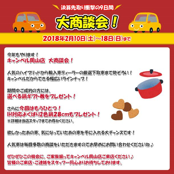 決算先取り衝撃の9日間 大商談会!