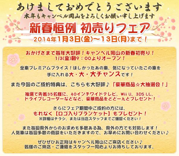 新春恒例初売りフェア