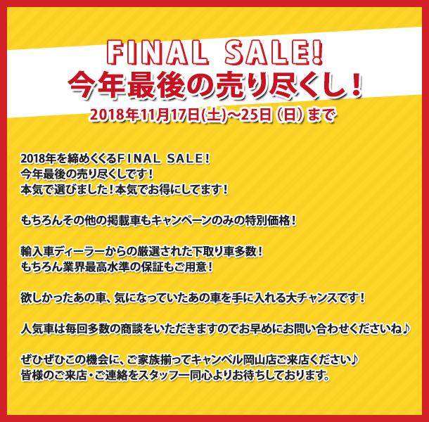 FINAL SALE 今年最後の売り尽くし!