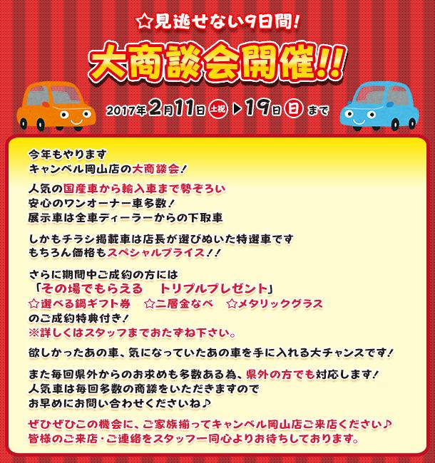 ☆見逃せない9日間!大商談会開催!!2017年2月11日(土・祝)~19日(日)まで