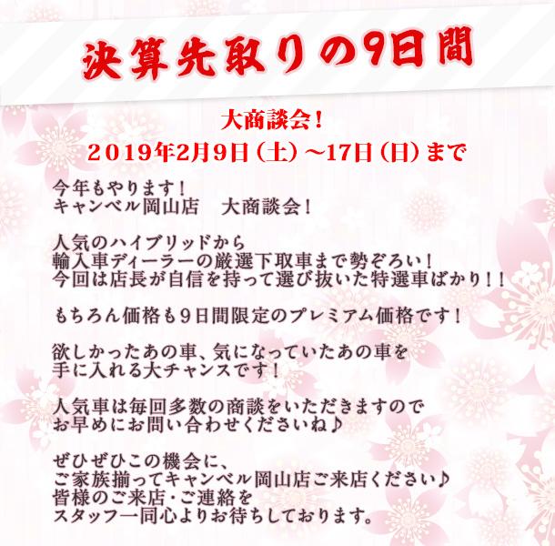 決算先取りの9日間 大商談会!