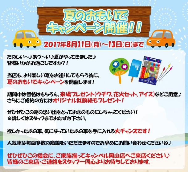 夏のおもいでキャンペーン開催!! 2017年8月11日(月)~13日(日)まで