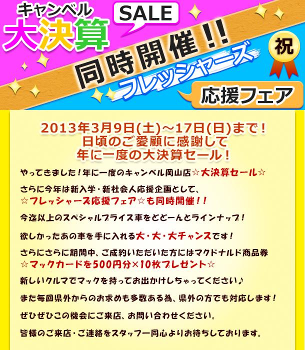 キャンベル大決算SALE!! フレッシャーズ応援フェア 同時開催!!