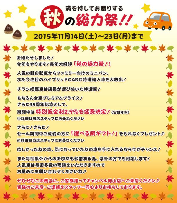 秋の総力祭!!